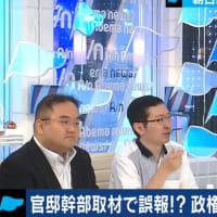 インターネットテレビ出演 今夜10日(水)
