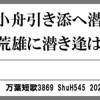 万葉短歌3869 大船に3602