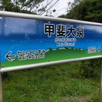 06/21: 駅名標ラリー 小海線ツアー#04: 甲斐大泉, 野辺山, 信濃川上 UP