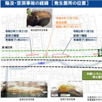 ガイドラインを国が作ればシールドトンネル工事の安全は守れるか 土木学会編トンネル標準示方書があっても起きていた事故