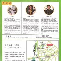 ひきこもり経験者が運営する渋谷エールシンポジウム(6月29日)