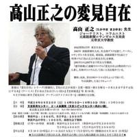 【次回講演】高山正之先生独演会 「高山正之の変見自在」