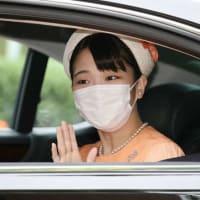 眞子さまと小室圭さんの結婚問題 2021年10月25日(月)