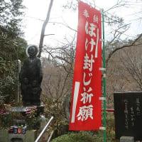 11/2 (日)その1 棚倉町~塙町