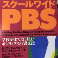 PBS本を読み漁る