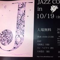 JAZZ CONCERT in 妙蓮寺・・・10/19(金)