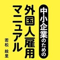 自由移民法を知りたければ品川入管らしい【まさに江戸・長崎出島のことです】