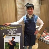 阪急百貨店うめだ本店にて犬鳴豚販売してます!