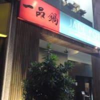一品鍋 JADE POT (★★★★ 星4つ) ~ クアラルンプール