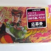 ジョジョの奇妙な冒険25周年記念パッケージその3 「ジョジョの奇妙な冒険3Dタブレット」