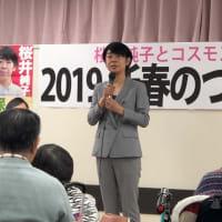 桜井純子新春のつどい開催‼️