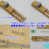 ◆鉄道模型、TOMIXさんのエンドレールE LEDタイプのLEDを交換…その後…