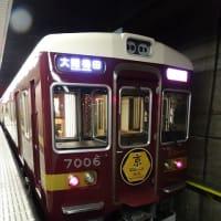 「京とれいん」/阪急電車