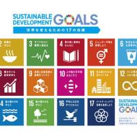 新しい時代に考える。SDGs
