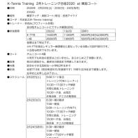 K-Tennis Training2月トレーニング合宿2020at東総合コートのお知らせ(3194)