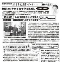 訴訟 武富士 スラップ SLAPP訴訟の典型例である武富士訴訟の代理人が吉村洋文大阪市長