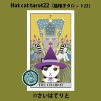 戦車 Hat cat tarot22(帽子猫タロット22)オリジナルタロットカード191121