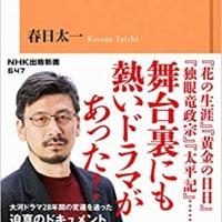 「大河ドラマの黄金時代」春日太一著 NHK出版新書