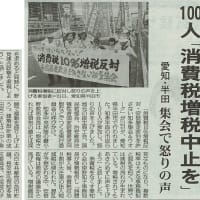 #akahata 100人「消費税増税中止を」/愛知・半田 集会で怒りの声・・・今日の赤旗記事