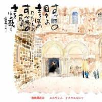 エルサレム 聖墳墓教会のスケッチ 25