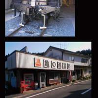 秘境駅巡りと吉田温泉。。。