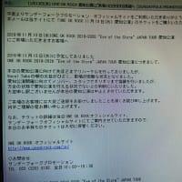 ONE OK ROCKのライブに行ったら・・・