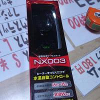 未使用GEX300wサーモスタットNX003