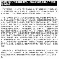 安倍晋三が【関税密約】で日本農業を壊滅させた!許すまじ、国家反逆の関税密約!今それを言うと参院選で負けるので、参院選の後に交渉させてください」と尻を突き出して哀願!日本の農業、畜産業は大打撃