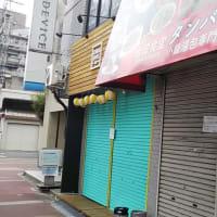 新型コロナウイルス関係で時短営業の飲食店が多数。うちの事務所のある松浦ビル1階の2つの飲食店。新型コロナウイルス関係でついにダウンか。2つとも閉店中。