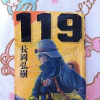 『119』長岡弘樹著、文藝春秋 2019年第一刷
