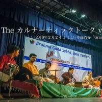 「The カルナーティックトーク vol.12」 ~南インド古典音楽シーン2017~2018報告!~