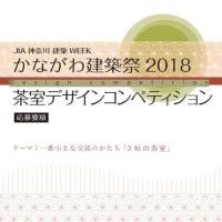 かながわ建築祭2018 茶室コンペティション (2018/1/5)