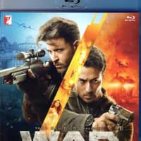 『WAR ウォー!!』の円盤来ました&DVD化作品・配信作品のことなど
