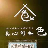 真心旬香色/お洒落系居酒屋、小料理屋/蒲生四丁目