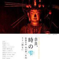 実況中継!保山耕一作品上映会「第2回 祈り」(in 奈良公園バスターミナル)2019.8.3