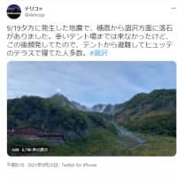 飛騨地方の地震