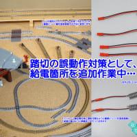 ◆鉄道模型、踏切の誤動作対策として、給電箇所を追加作業中…
