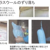 JBN環境委員会特別研修会