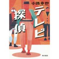 「テレビ探偵」 小路幸也著 KADOKAWA
