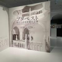 ブダペスト国立工芸美術館名品展  ジャポニスムからアール・ヌーヴォーへ  パナソニック汐留美術館にて開催中