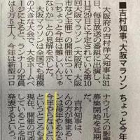 今年11月末の大阪マラソンは35000人見に来るから中止と言う吉村大阪府知事が、有権者220万人投票者100万人以上の大阪都構想住民投票は11月にやるこの矛盾(維新にはそれしかないから)。