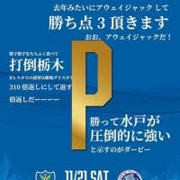 北関東ダービー2021開幕!