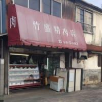 竹盛精肉店
