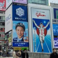 大阪・道頓堀の雪印メグミルクの看板が香川照之から松岡修造に変わってた!