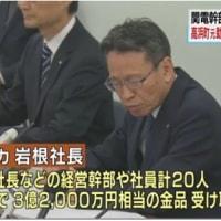関電事件は政治家に腹を立てた財務省のリーク コラム(312)