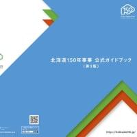 北海道150年事業公式ガイドブック発行中のご案内!