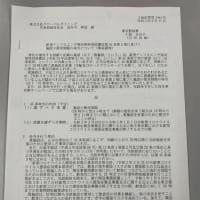 横暴な東京都知事の杜撰な命令事前通知を読んでみた ~がんばれグローバルダイニング~