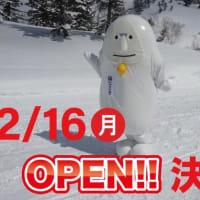 スキー場 オープンです!