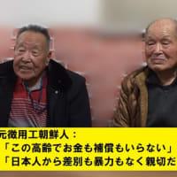 徴用朝鮮人「この高齢でお金はいらないし補償もいらない」「日本人から差別も暴力もなく親切だった」