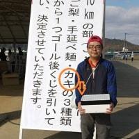 今日以降使えるダジャレ『2371』【イベント】■岡山県浅口市マラソン大会10キロ参加してきたよ